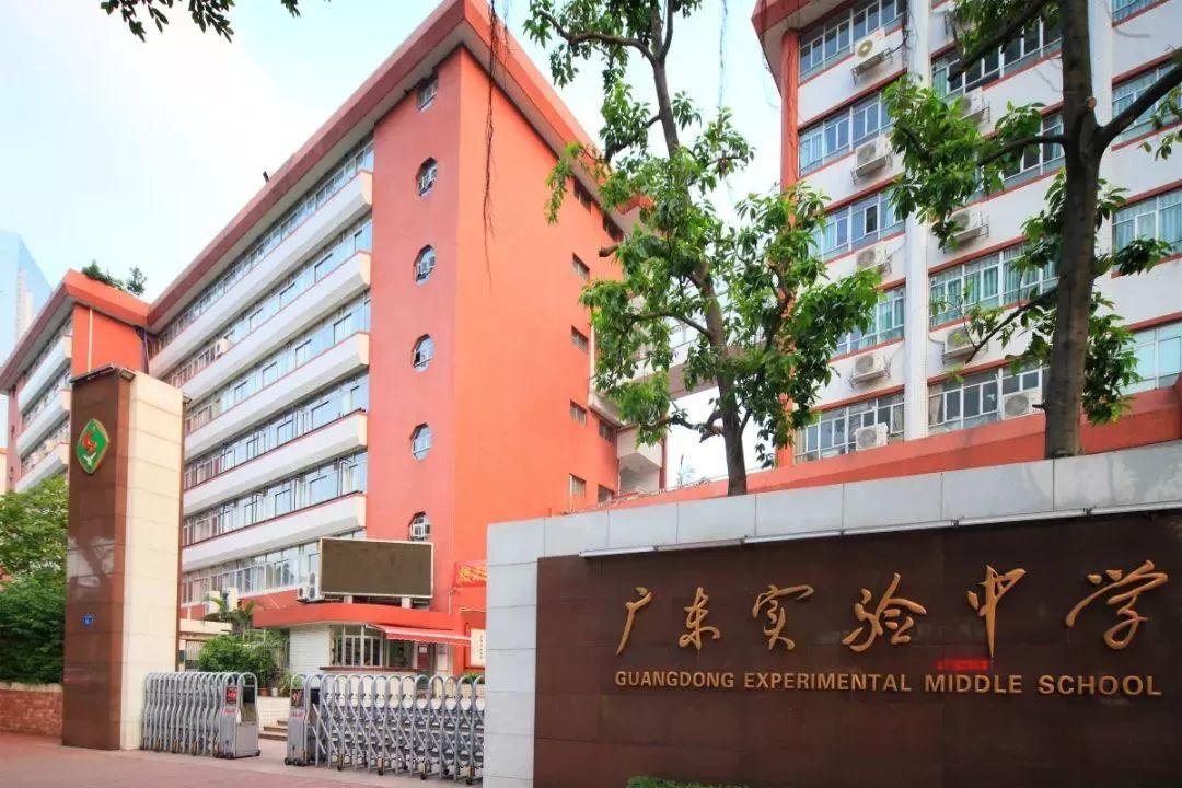广东实验初中在珠海设公办教学!不仅开30个班中学,还将高中苏州借读图片