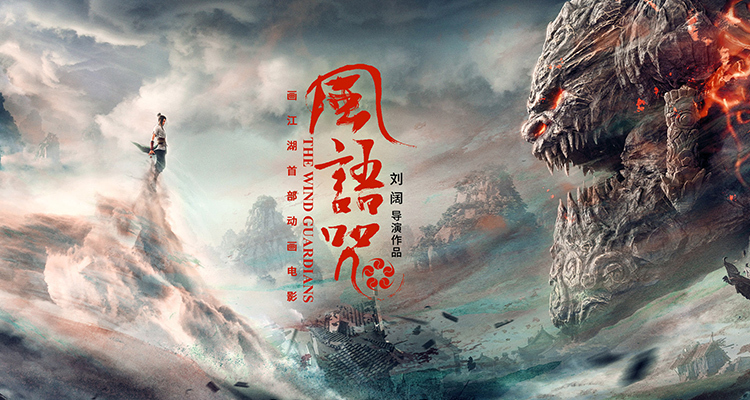 画江湖首部电影《风语咒》发崛起版预告