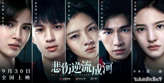 电影《悲伤逆流成河》定档9月30日 角色海报公布