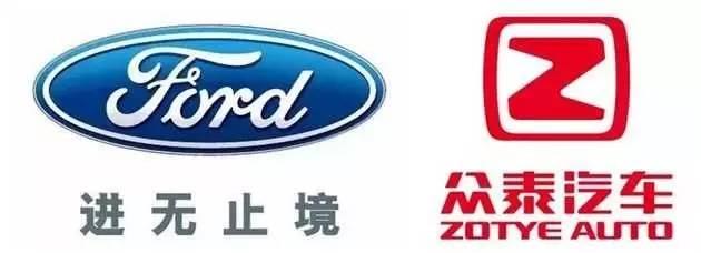 福特中国与众泰汽车签署了合作备忘录,拟组建一家纯电动车合资