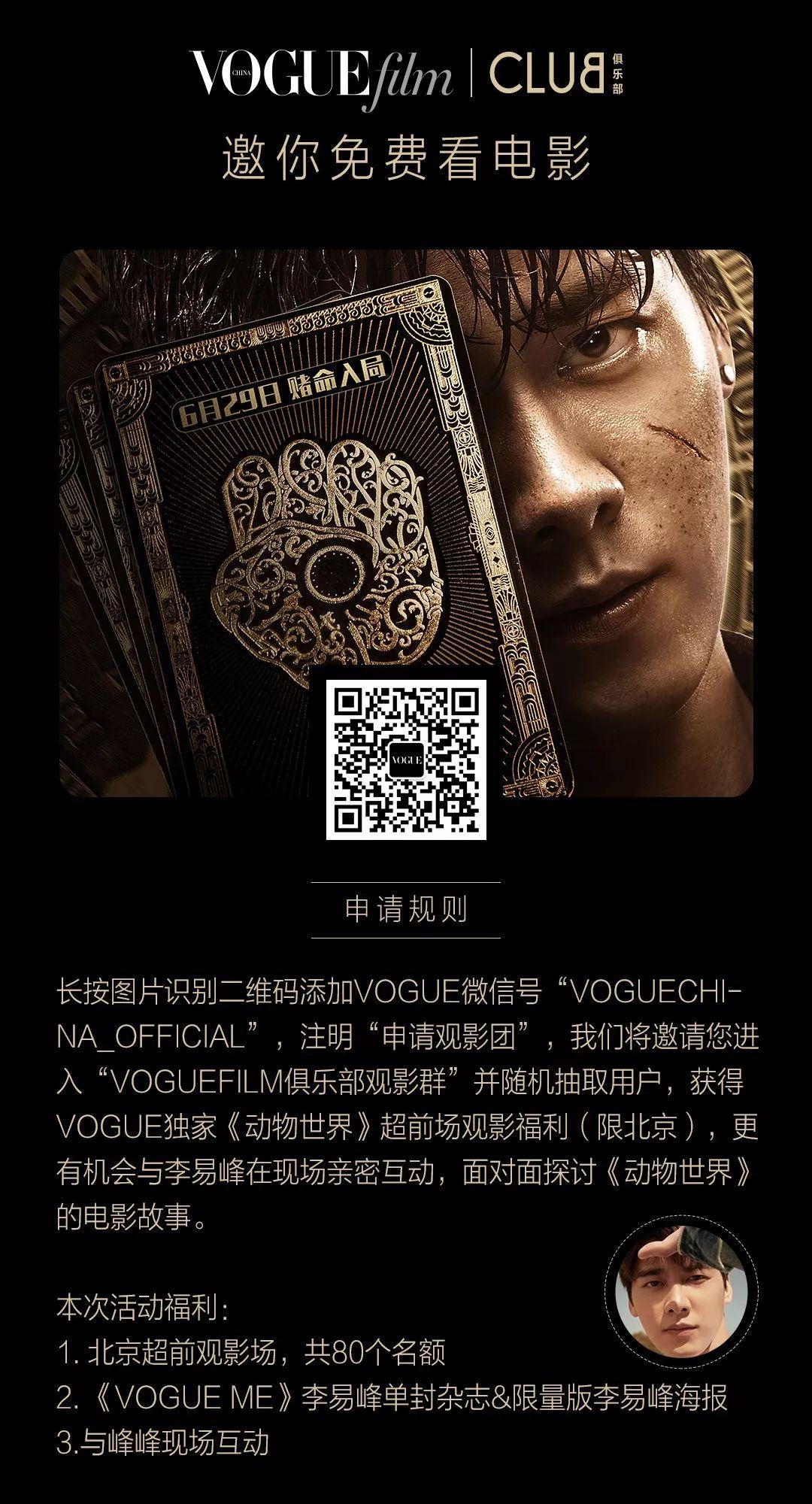 来,李易峰请你免费看《动物世界》